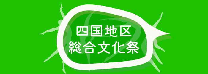 四国地区総合文化祭