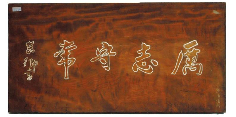 東郷平八郎 書 木彫模刻