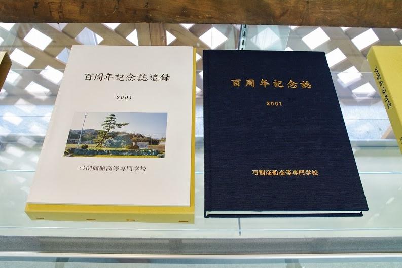 弓削商船三十年誌および百周年記念誌