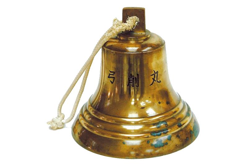 初代「弓削丸」の号鐘