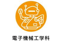 電子機械工学科