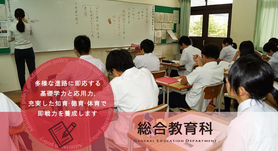 総合教育科