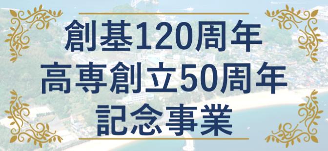 120周年記念事業