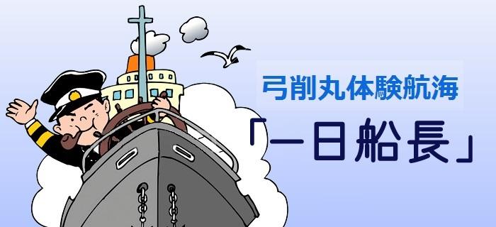 弓削丸体験「1日船長」