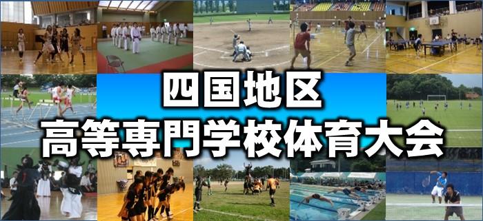 四国地区高専体育大会